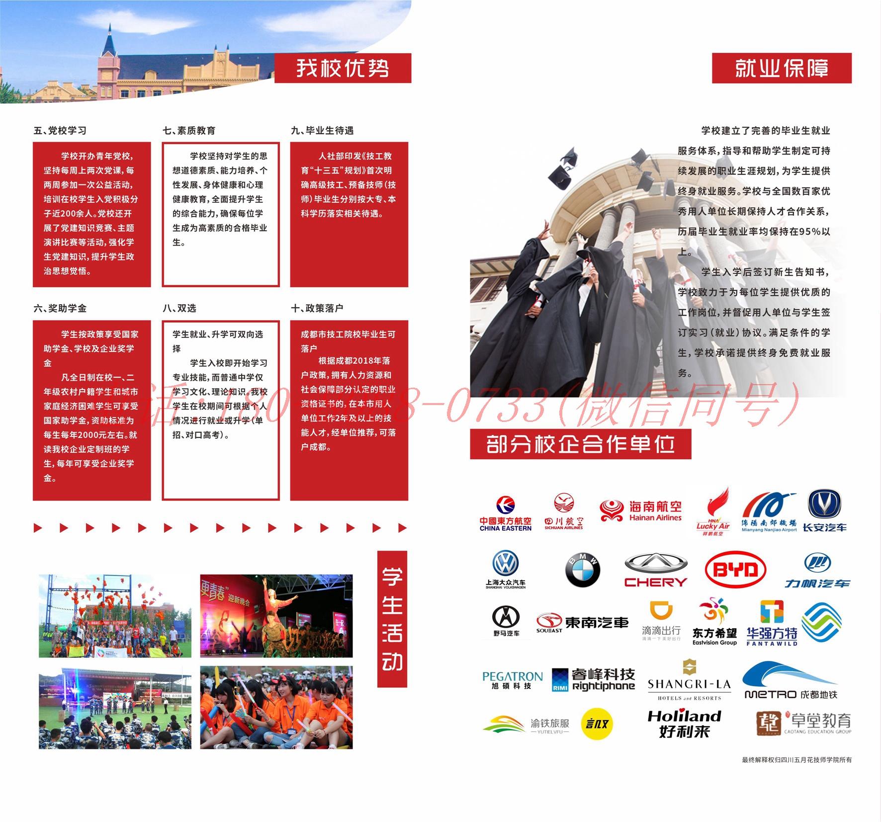 四川五月花技师学院就业保障校企合作就业单位