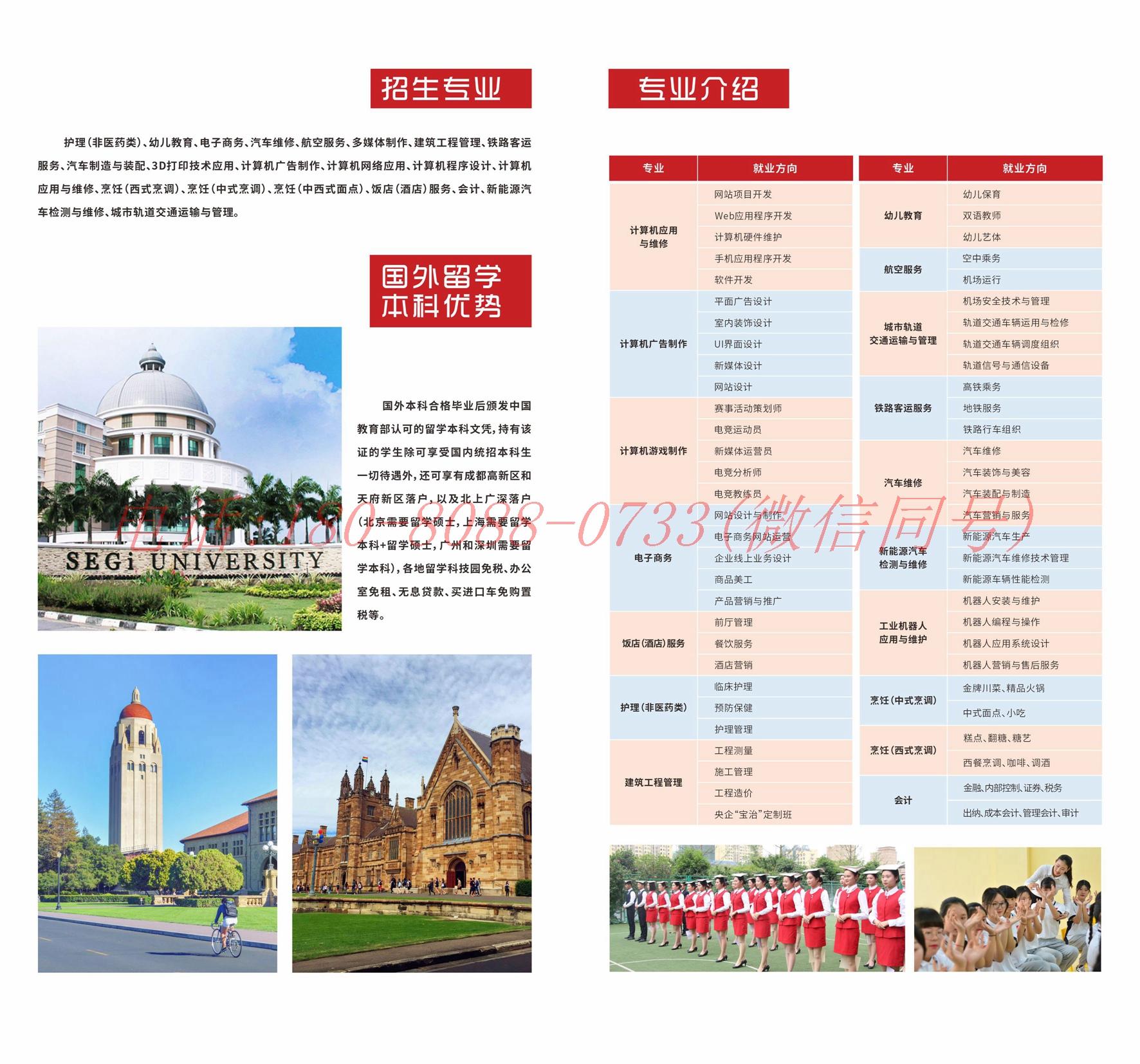 四川五月花技师学院招生专业及专业详解
