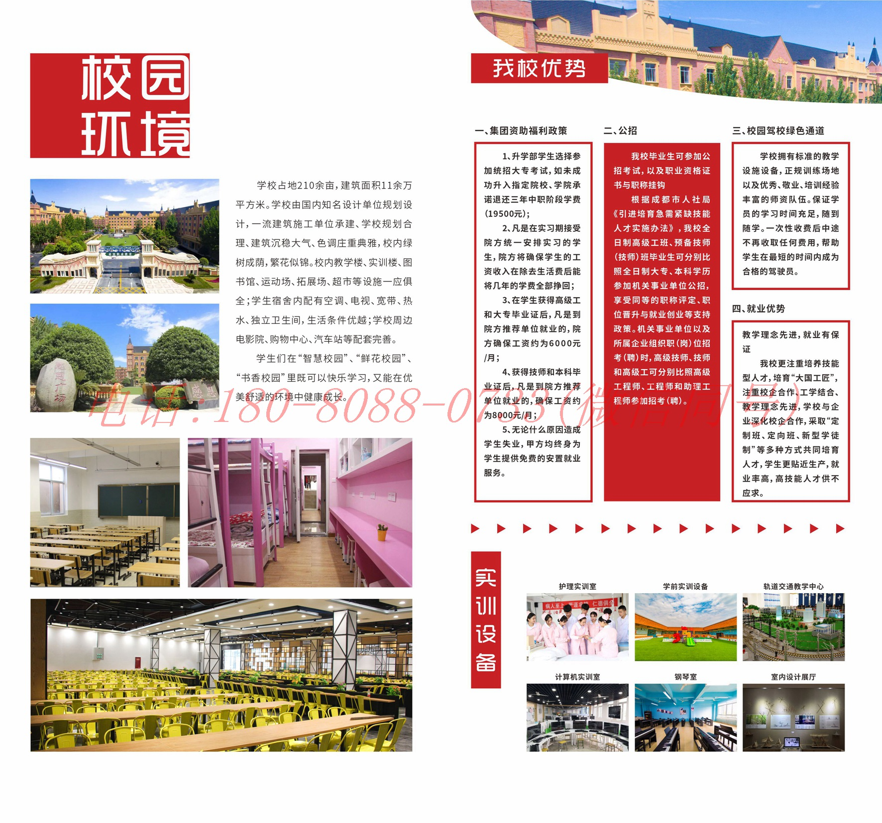 四川五月花技师学院办学优势校园环境及实训设备